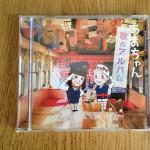 "<span class=""title"">【あまちゃん】CD買いました!</span>"
