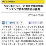 iBooksに無料の本約100作品が!!